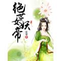 绝世女妖帝 七猫小说