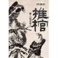 推棺 七猫小说