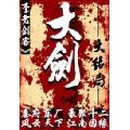 大剑 七猫小说