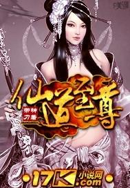 仙道至尊 七猫小说