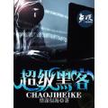 超级黑客 七猫小说