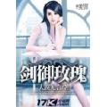 剑御玫瑰 七猫小说