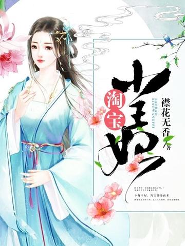 淘宝小王妃 七猫小说