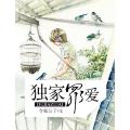 独家罪爱 七猫小说