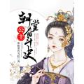 公主朝堂奋斗史 七猫小说