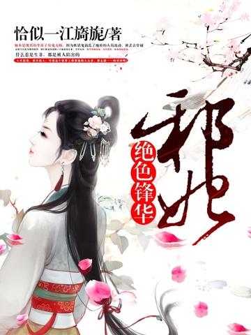 绝色锋华:邪妃 七猫小说