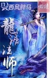 龙语法师 七猫小说