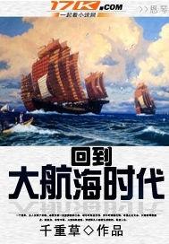 回到大航海时代 七猫小说