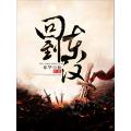 回到东汉 七猫小说