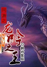网游之龙吟之王 七猫小说