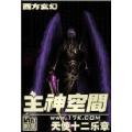 主神空间 七猫小说