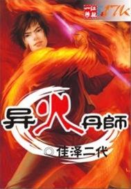 异火丹师 七猫小说软件截图1