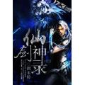 仙剑神录 七猫小说