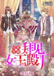 暗夜蔷薇:拜见!女王殿下 七猫小说软件截图1
