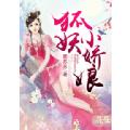 狐妖小娇娘 七猫小说