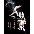 神级收藏家 七猫小说