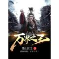 万界之王 七猫小说