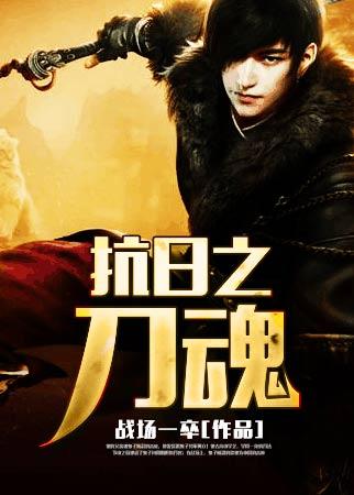 抗日之刀魂 七猫小说