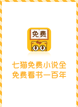 妖神记 七猫小说软件截图0