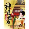 神医毒后太妖娆 七猫小说