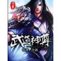 武道神尊 七猫小说