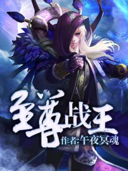 至尊战王 七猫小说