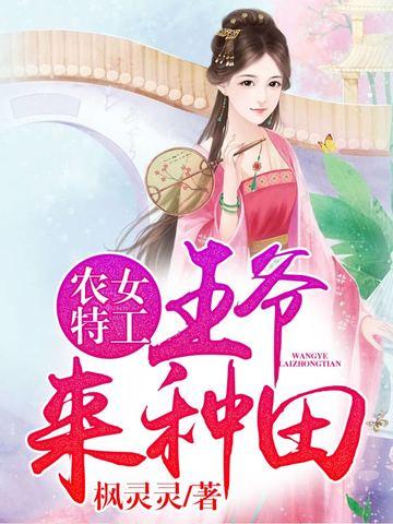 农女特工:王爷,来种田 七猫小说