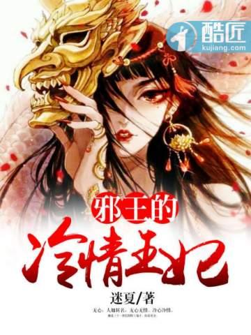 邪王的冷情王妃 七猫小说软件截图1