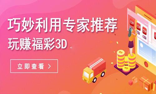 福彩3d怎么玩?软件合辑