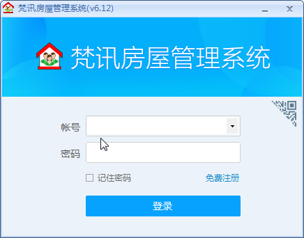 梵讯房屋管理系统下载