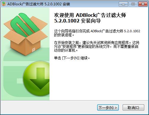ADBlock广告过滤大师下载