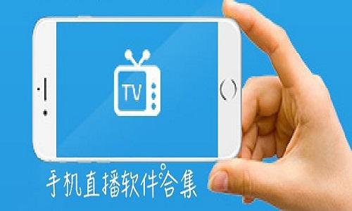 手机电视直播手机app下载