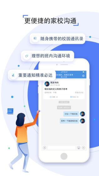 之江汇教育广场-教师端软件截图1