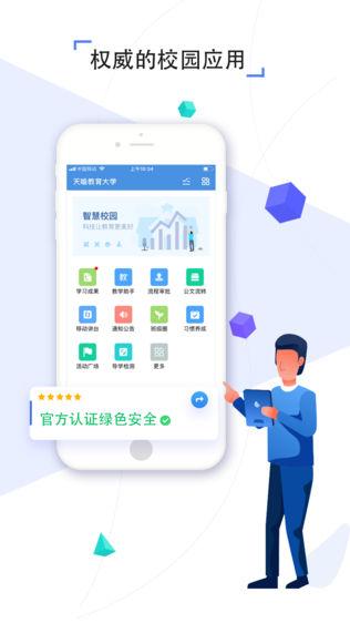 之江汇教育广场-教师端软件截图0