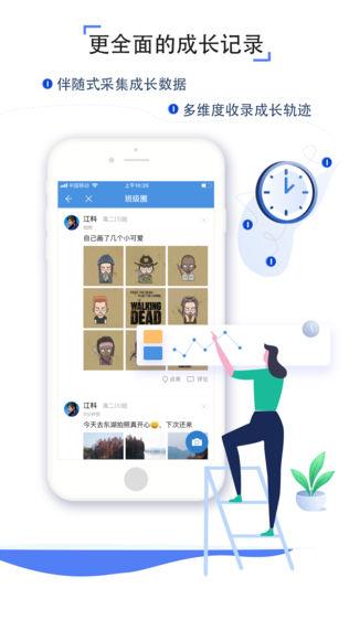 之江汇教育广场-教师端软件截图2