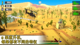 Dustoff Heli Rescue 2软件截图2