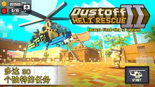 Dustoff Heli Rescue 2软件截图0