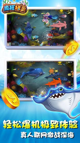 疯狂猎鱼软件截图2