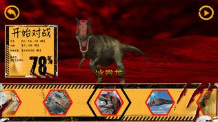 恐龙争霸赛来了软件截图1
