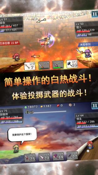 武器投掷RPG2 悠久之空岛软件截图1