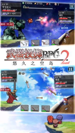 武器投掷RPG2 悠久之空岛软件截图0