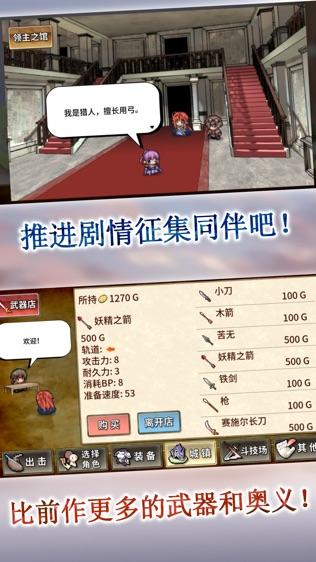 武器投掷RPG2 悠久之空岛软件截图2