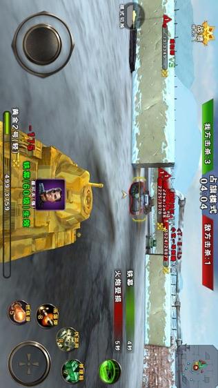 3D坦克争霸软件截图1