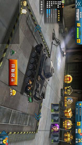 3D坦克争霸软件截图0