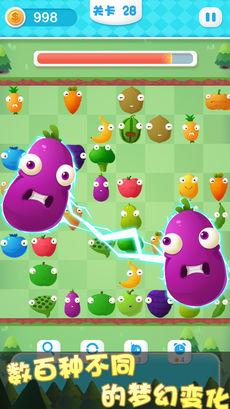 果蔬连连看-免费中文经典版软件截图1