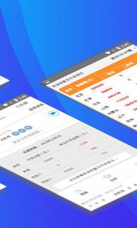 968彩票客户端软件截图1