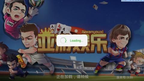 亚游娱乐棋牌软件截图0