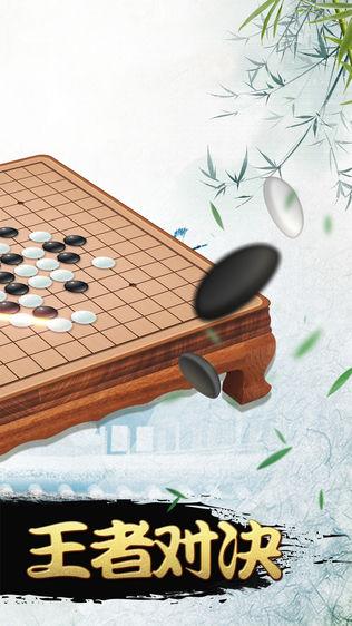 中国五子棋软件截图1