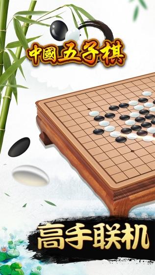 中国五子棋软件截图0