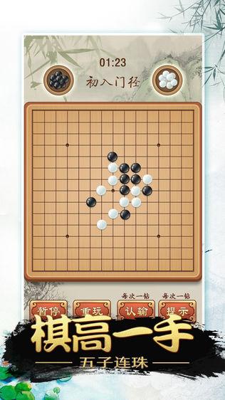 中国五子棋软件截图2
